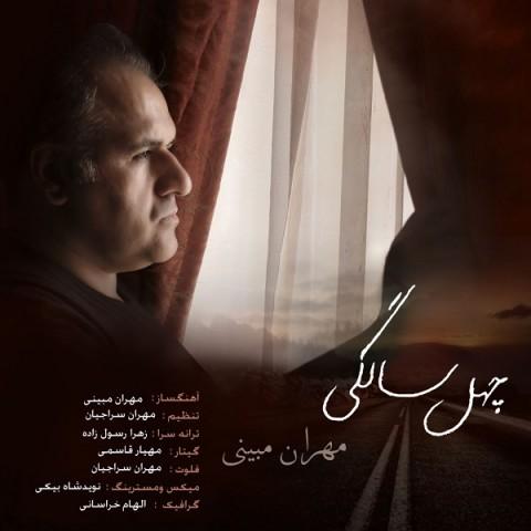 دانلود موزیک جدید مهران مبینی چهل سالگی