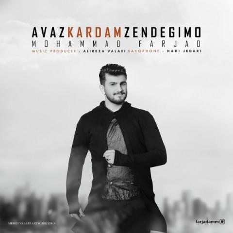 دانلود موزیک جدید محمد فرجاد عوض کردم زندگیمو