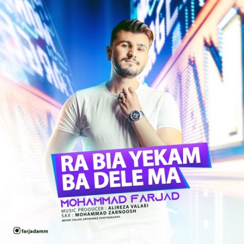 دانلود موزیک جدید محمد فرجاد را بیا یکم با دل ما