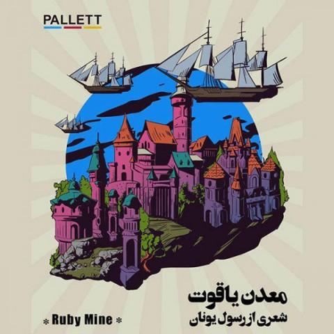 دانلود موزیک جدید گروه پالت معدن یاقوت