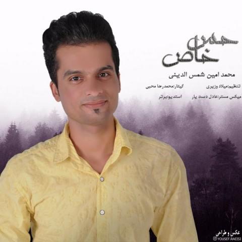 دانلود موزیک جدید محمد امین شمس الدینی حس خاص