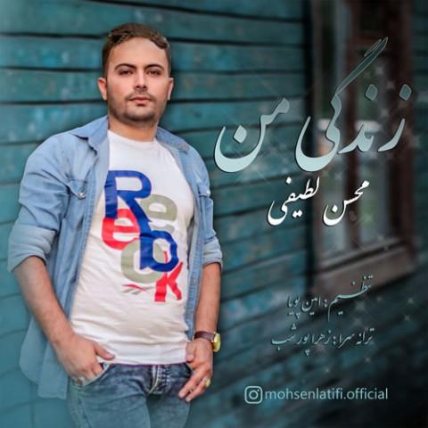 دانلود موزیک جدید محسن لطیفی زندگی من