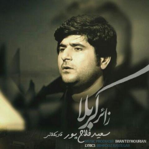 دانلود موزیک جدید سعید فلاحپور زائر کربلا
