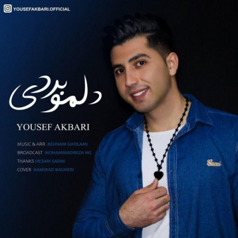 دانلود موزیک جدید یوسف اکبری دلمو بردی