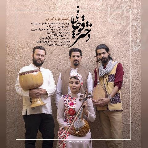 دانلود موزیک جدید محمد جواد امیری دختر قوچانی