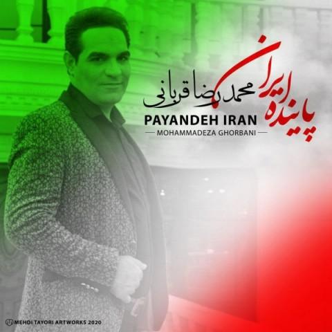 دانلود موزیک جدید محمدرضا قربانی پاینده ایران