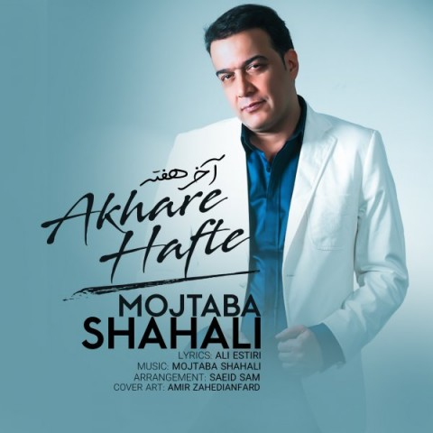دانلود موزیک جدید مجتبی شاه علی آخر هفته