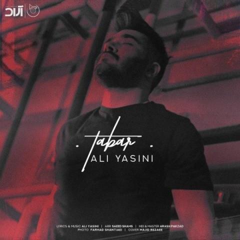دانلود موزیک جدید علی یاسینی تبر