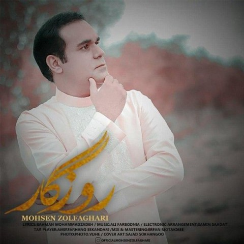 دانلود موزیک جدید محسن ذوالفقاری روزگار