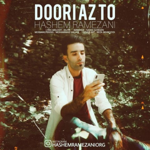 دانلود موزیک جدید هاشم رمضانی دوری از تو