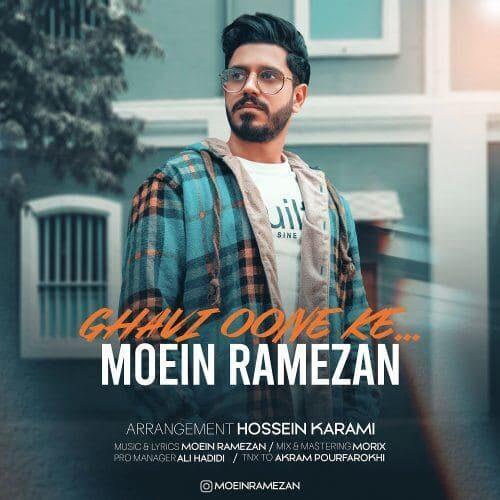 دانلود موزیک جدید معین رمضان قوی اونه که