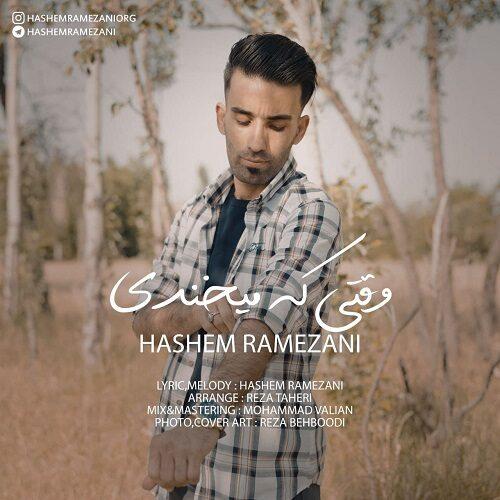 دانلود موزیک جدید هاشم رمضانی وقتی که میخندی