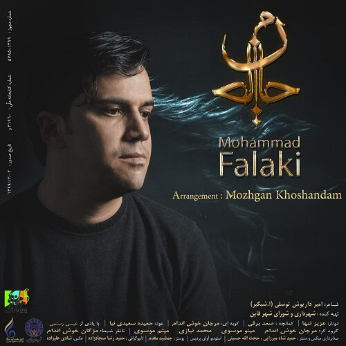 دانلود موزیک جدید محمد فلکی جام جان