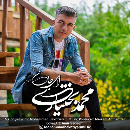 دانلود موزیک جدید محمد بختیاری ای جان