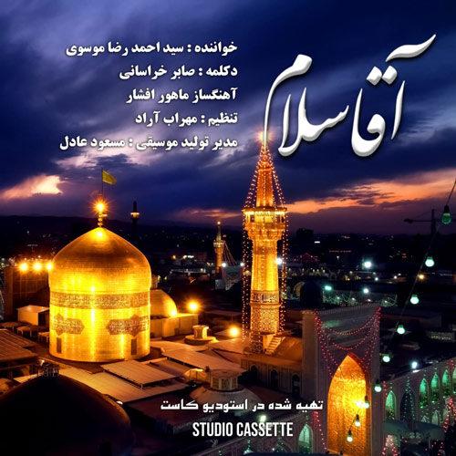 دانلود موزیک جدید سید احمدرضا موسوی و صابر خراسانی آقا سلام