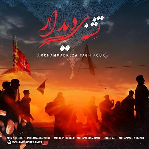 دانلود موزیک جدید محمدرضا تقی پور تشنه دیدار